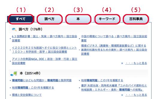 検索結果画面サンプル